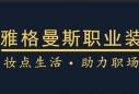 【招聘】山西应范商贸有限公司