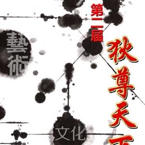 """第二届""""狄尊天下""""杯书画艺术精品展将在临汾锦悦城举办"""