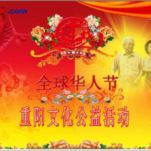 首届全球华人节•重阳文化11月8日在京启动