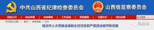 通报!临汾一退休14年的官员被开除党籍,曾任隰县县长、县委书记!