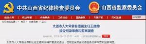 反腐丨太原市人大常委会原副主任王建勋接受纪律审查和监察调查