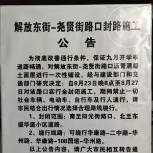 封路公告!山西临汾解放东街-尧贤街路口封路施工公告