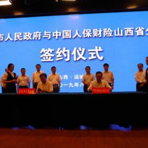 运城市与中国人民财产保险股份有限公司山西省分公司签署战略合作协议