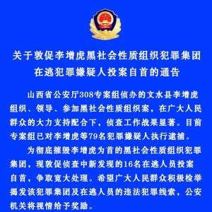 省公安厅敦促李增虎案16名在逃人员投案自首!