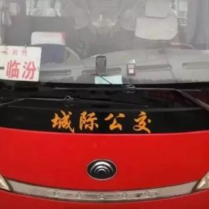 好消息!长治↹临汾城际公交8月28日开通!