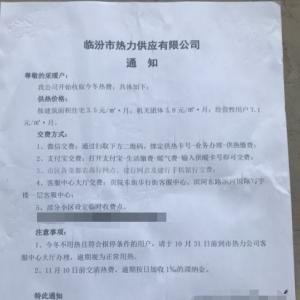 紧急!临汾市热力公司发布最新通知!