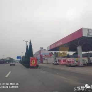 """临汾一中石化加油站:""""油价直降""""有套路~~"""