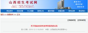 12月9日至11日,临汾2020年高考生抓紧补报名