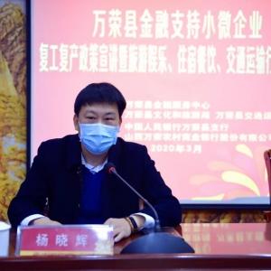 """万荣农商银行推出""""惠旅贷""""支持小微企业复工复产"""