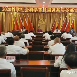 """尧庙镇伊村开展""""2020哲学社会科学普及周""""进基层宣讲活动"""