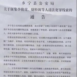 关于征集李俊虎、尉松波等人犯罪线索的悬赏通告!
