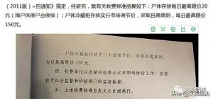 """临汾:夫妻2人车祸遇难,家属遭遇""""天价停尸费""""~~"""