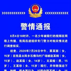 网传稷山15岁少女被多人殴打 警方通报