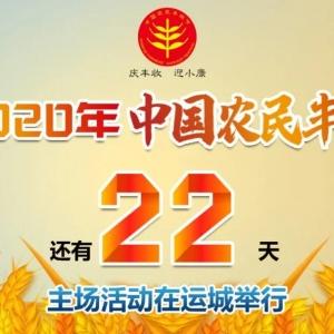 第二届中国青年博士论坛暨山西临猗第二届鲜枣文化节开幕
