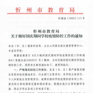 忻州:学校师生国庆假期怎么安排?教育局有通知了…