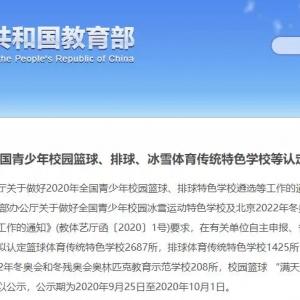 忻州这7所学校入选国家特色学校!看看有你母校吗?