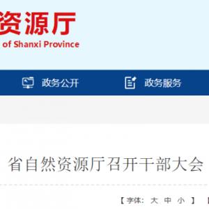 姚青林任山西省自然资源厅党组书记;阳泉公示1名拟任职干部